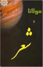 خرید کتاب مولانا و شعر از: www.ashja.com - کتابسرای اشجع