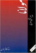 خرید کتاب مولانا، پیر عشق و سماع از: www.ashja.com - کتابسرای اشجع