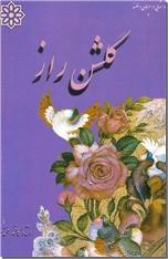 خرید کتاب گلشن راز شبستری از: www.ashja.com - کتابسرای اشجع
