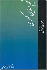 خرید کتاب نجم الدبن کبری، پیر ولی تراش از: www.ashja.com - کتابسرای اشجع