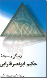 خرید کتاب زندگی و اندیشه حکیم ابونصر فارابی از: www.ashja.com - کتابسرای اشجع