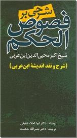 خرید کتاب شرحی بر فصوص الحکم  از: www.ashja.com - کتابسرای اشجع