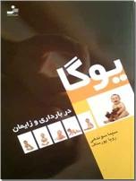 خرید کتاب یوگا در بارداری و زایمان از: www.ashja.com - کتابسرای اشجع