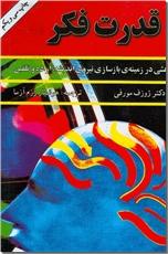 خرید کتاب قدرت فکر 1 از: www.ashja.com - کتابسرای اشجع