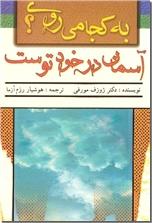 خرید کتاب به کجا می روی آسمان در خود توست از: www.ashja.com - کتابسرای اشجع