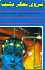 خرید کتاب نیروی تفکر مثبت از: www.ashja.com - کتابسرای اشجع