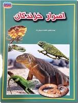 خرید کتاب اسرار خزندگان از: www.ashja.com - کتابسرای اشجع