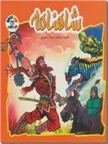 خرید کتاب داستان های شاهنامه 3 از: www.ashja.com - کتابسرای اشجع
