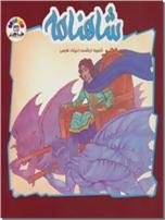 خرید کتاب داستان های شاهنامه 6 از: www.ashja.com - کتابسرای اشجع