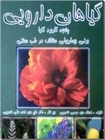 خرید کتاب گیاهان دارویی و نحوه کاربرد آنها از: www.ashja.com - کتابسرای اشجع