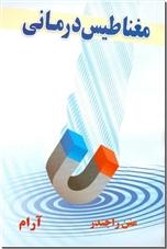 خرید کتاب مغناطیس درمانی از: www.ashja.com - کتابسرای اشجع