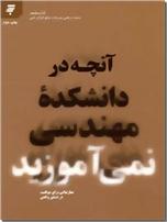 خرید کتاب آنچه در دانشکده مهندسی نمی آموزید از: www.ashja.com - کتابسرای اشجع