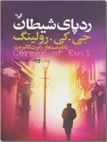 خرید کتاب رد پای شیطان - رولینگ از: www.ashja.com - کتابسرای اشجع