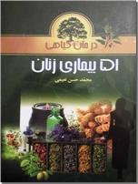 خرید کتاب درمان گیاهی 51 بیماری زنان از: www.ashja.com - کتابسرای اشجع