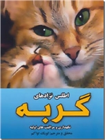 خرید کتاب اطلس نژادهای گربه از: www.ashja.com - کتابسرای اشجع