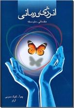 خرید کتاب انرژی درمانی مقدماتی از: www.ashja.com - کتابسرای اشجع
