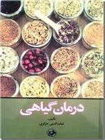 خرید کتاب درمان گیاهی از: www.ashja.com - کتابسرای اشجع
