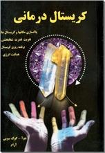خرید کتاب کریستال درمانی از: www.ashja.com - کتابسرای اشجع