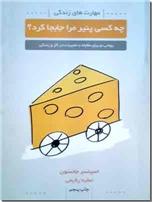 خرید کتاب چه کسی پنیر مرا جابجا کرد ؟ از: www.ashja.com - کتابسرای اشجع