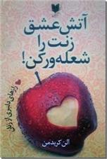خرید کتاب آتش عشق زنت را شعله ور کن از: www.ashja.com - کتابسرای اشجع