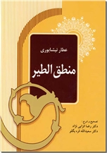 خرید کتاب منطق الطیر متن کامل از: www.ashja.com - کتابسرای اشجع