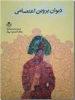 خرید کتاب دیوان پروین اعتصامی از: www.ashja.com - کتابسرای اشجع