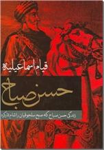 خرید کتاب قیام اسماعیلیه، حسن صباح از: www.ashja.com - کتابسرای اشجع