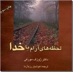 خرید کتاب لحظه های آرام با خدا - 1 از: www.ashja.com - کتابسرای اشجع