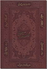 خرید کتاب گلستان سعدی نفیس از: www.ashja.com - کتابسرای اشجع