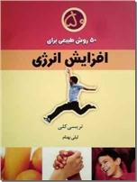 خرید کتاب 50 روش طبیعی برای افزایش انرژی از: www.ashja.com - کتابسرای اشجع