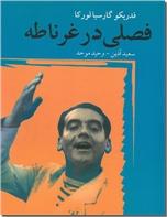 خرید کتاب فصلی در غرناطه از: www.ashja.com - کتابسرای اشجع