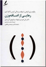 خرید کتاب رهایی از اضافه وزن از: www.ashja.com - کتابسرای اشجع