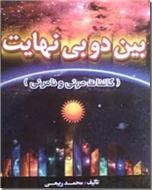خرید کتاب بین دو بی نهایت از: www.ashja.com - کتابسرای اشجع