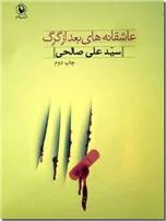خرید کتاب عاشقانه های بعد از گرگ از: www.ashja.com - کتابسرای اشجع