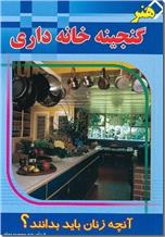 خرید کتاب گنجینه خانه داری از: www.ashja.com - کتابسرای اشجع