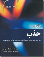 خرید کتاب قانون جذب از: www.ashja.com - کتابسرای اشجع