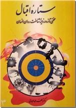 خرید کتاب ستاره اقبال از: www.ashja.com - کتابسرای اشجع