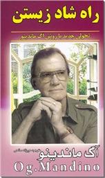 خرید کتاب راه شاد زیستن از: www.ashja.com - کتابسرای اشجع