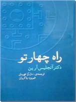 خرید کتاب راه چهارتو از: www.ashja.com - کتابسرای اشجع