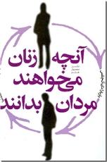 خرید کتاب آنچه زنان می خواهند که مردان بدانند از: www.ashja.com - کتابسرای اشجع
