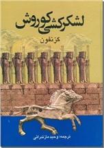 خرید کتاب لشکرکشی کوروش - کورش از: www.ashja.com - کتابسرای اشجع