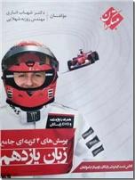 خرید کتاب پرسش های چهارگزینه ای زبان یازدهم - اناری از: www.ashja.com - کتابسرای اشجع