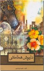 خرید کتاب داریوش هخامنشی از: www.ashja.com - کتابسرای اشجع