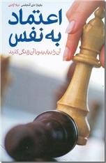 خرید کتاب اعتماد به نفس همراه با رمزینه فایلهای صوتی از: www.ashja.com - کتابسرای اشجع