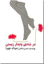 خرید کتاب در شادی پایدار زیستن از: www.ashja.com - کتابسرای اشجع
