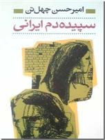 خرید کتاب سپیده دم ایرانی از: www.ashja.com - کتابسرای اشجع