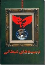 خرید کتاب دسیسه های شیطانی از: www.ashja.com - کتابسرای اشجع