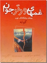 خرید کتاب غمهای ورتر جوان از: www.ashja.com - کتابسرای اشجع