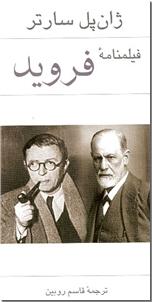 خرید کتاب فیلمنامه فروید از: www.ashja.com - کتابسرای اشجع