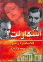 خرید کتاب اسکارلت - رمان از: www.ashja.com - کتابسرای اشجع